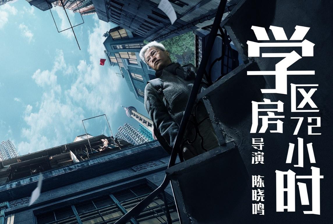 電影《學區房72小時》在廈門點映 觀眾表示被家長無悔付出所觸動