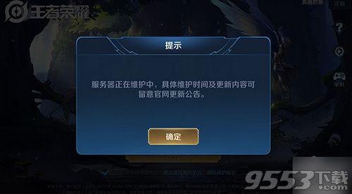 6月27日王者榮耀為什么還不能上游戲 王者榮耀幾點更新結束