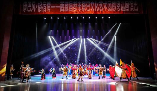 西藏昌都康巴艺术团感恩巡回演出在福州举行