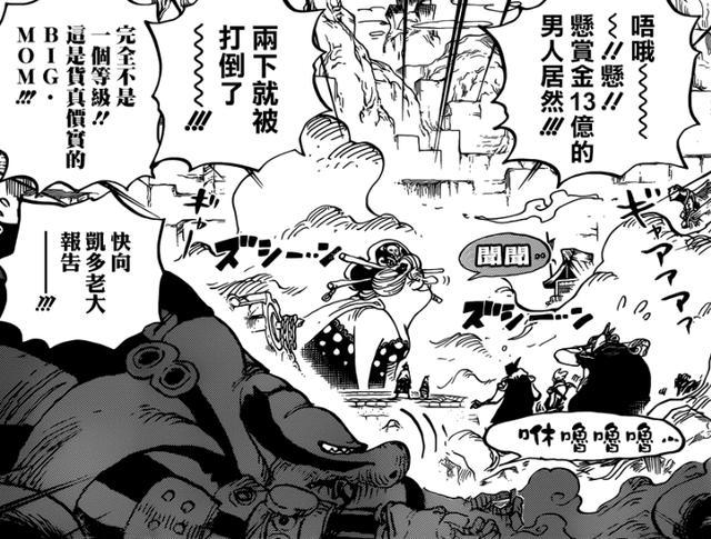 海贼王漫画947话:高阶武装色就是气功,大妈恢复记忆被Queen活捉