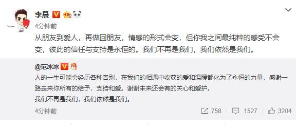 范冰冰李晨分手原因真相揭秘 范冰冰李晨分手微博发了什么?
