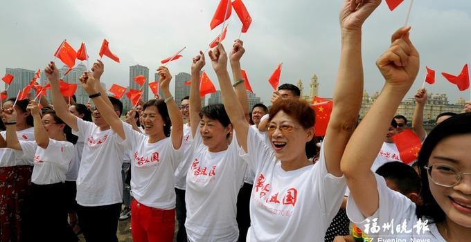 福州臺江300多人上演創意快閃 獻禮新中國70周年華誕
