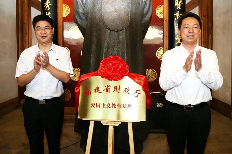 福建省财政厅爱国主义教育基地在林则徐出生地揭牌