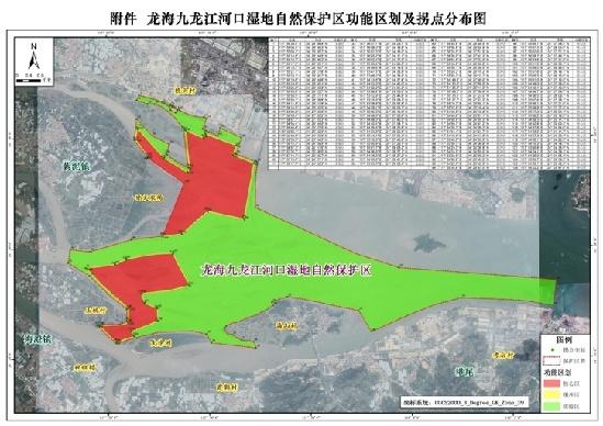 龍海劃定九龍江河口濕地保護區范圍