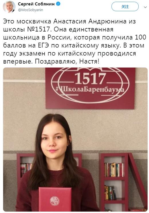 俄女生高考中文考試拿滿分 莫斯科市長親自祝賀