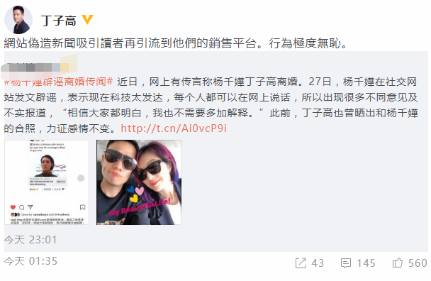 丁子高怒斥與楊千嬅離婚謠言:偽造行為極度無恥