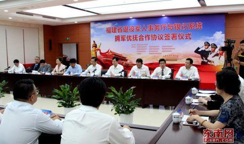 福建省退役軍人事務廳與11家銀行簽署《福建省擁軍優撫合作協議》