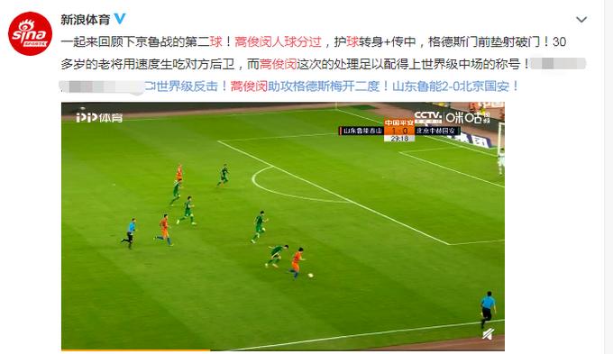 蒿俊闵人球分过精彩瞬间回顾 鲁能2-0胜国安