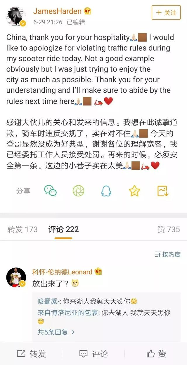世界知名球星栽在了上海交警手里?法律面前没有例外