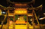 夜游福州上下杭:于鬧市中覓一處恬靜