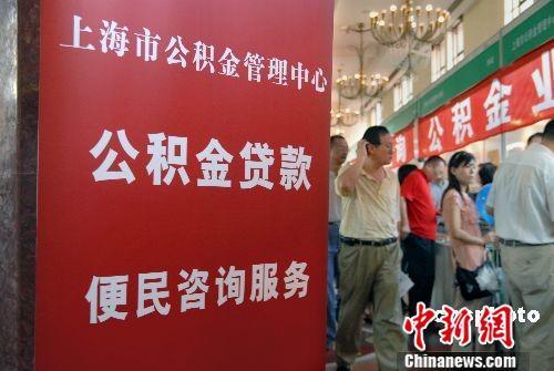 資料圖:上海市住房公積金管理中心某服務大廳,民眾在咨詢和辦理相關業務。