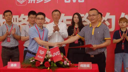 JVC母公司兆驰股份与拼多多达成全面战略合作 携手实践产业互联网新模式
