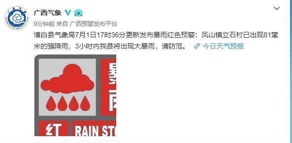 台风木恩最新消息 台风木恩预计几号登陆广东 台风木恩详细情况