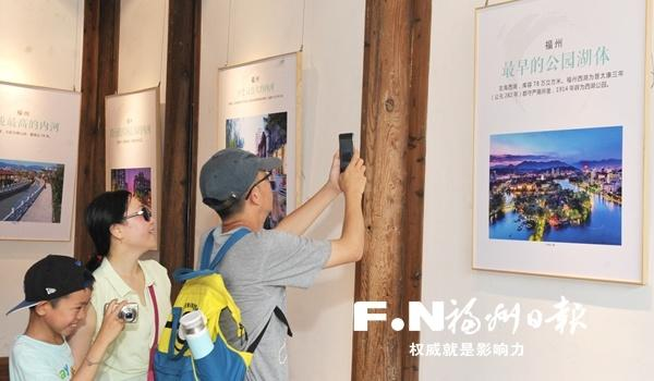 福州城市水系綜合治理攝影展開幕 免費對公眾開放