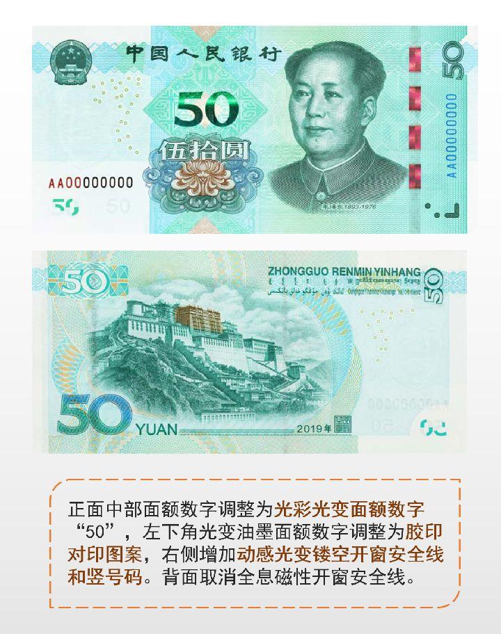 新版第五套人民币来了 看看新版第五套人民币有什么改变?