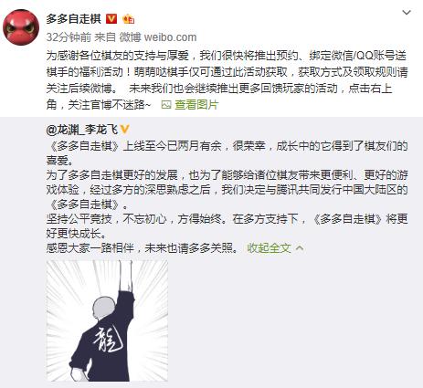 龍淵將與騰訊共同發行《多多自走棋》 將推出預約