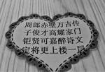 """畢業季老師寫""""定制""""藏頭詩送學生傳達美好祝愿"""