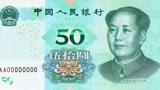 第五套人民幣來了