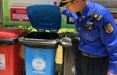 上海垃圾分類扔錯要罰款