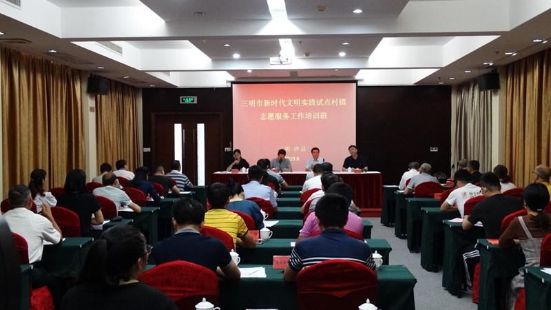 三明市举办新时代文明实践试点村镇志愿服务工作培训班