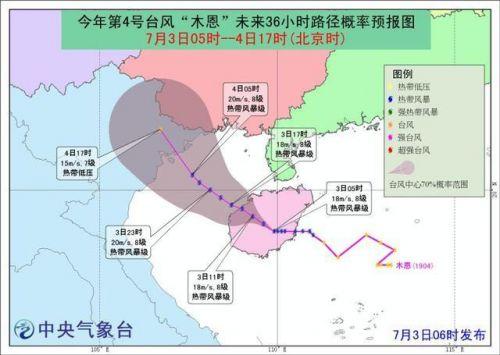 台风木恩最新消息 看看登陆路径图