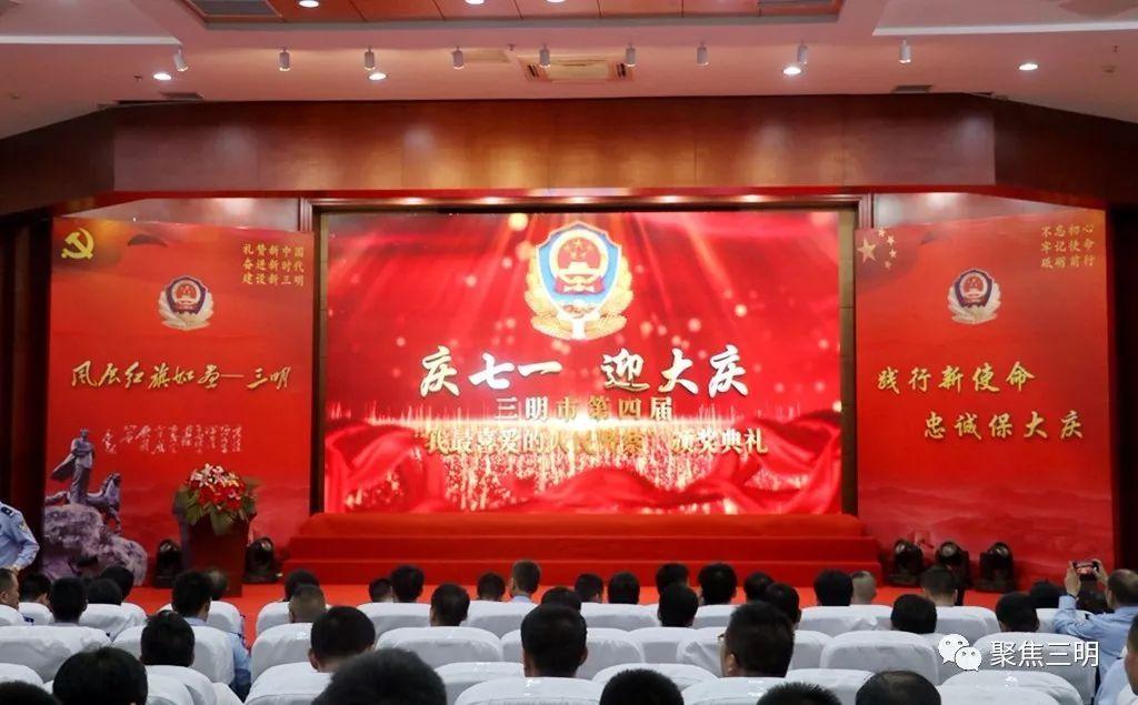 """致敬!三明市第四届""""我最喜爱的人民警察""""颁奖典礼举行!"""