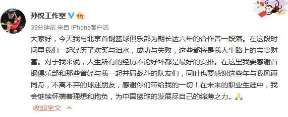 孫悅離開北京首鋼怎么回事 孫悅與北京首鋼6年合同結束