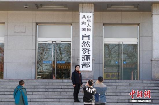 中國自然資源部全面清理規范性文件 減少比例約50%