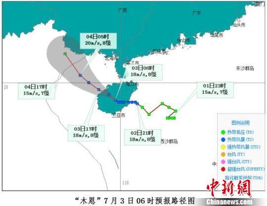 2019第4号台风木恩路径最新消息:深圳台风预警