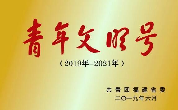 """点赞青春!福建184个集体获认定""""省级青年文明号"""""""