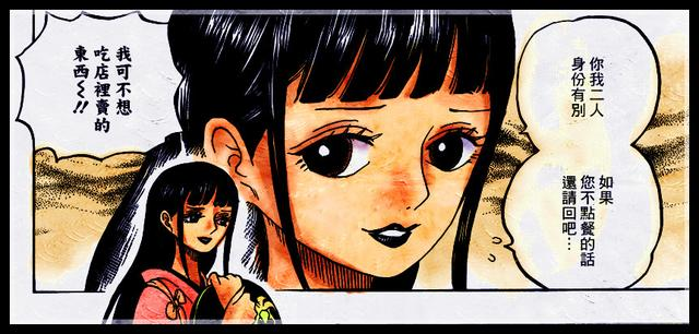 海贼王漫画948话最新情报:河松真实模样曝光,小菊是女装大佬