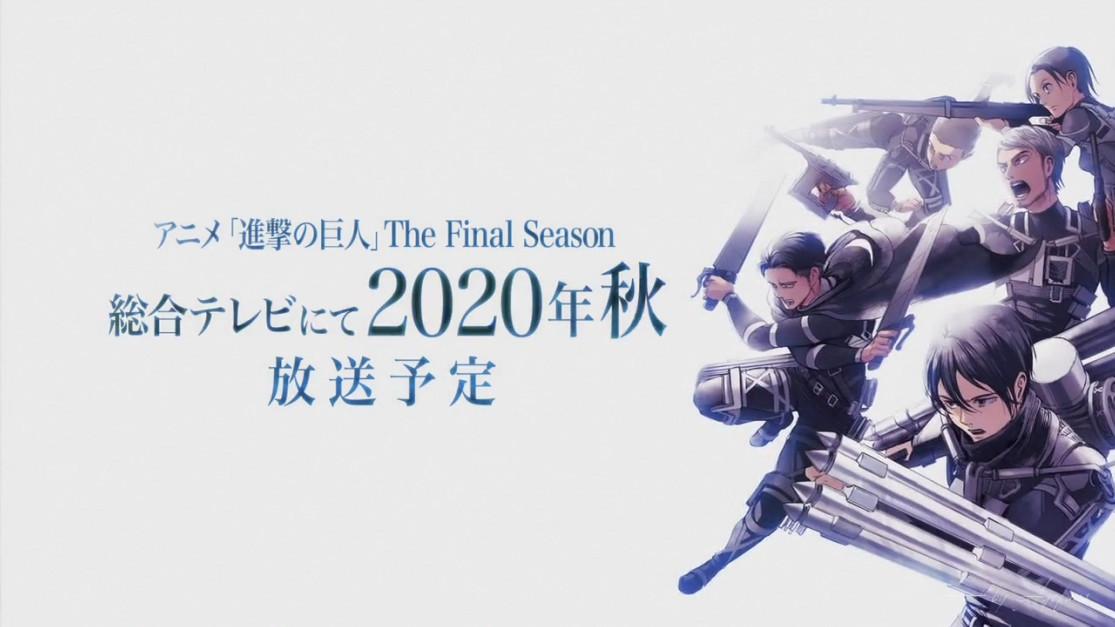 進擊的巨人第三季完結,官方公布第四季上映時間明年秋季
