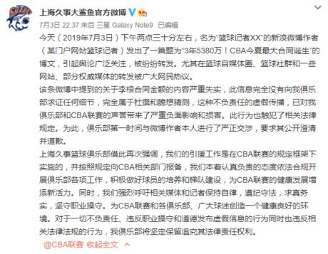 上海辟謠:李根3年5380萬純屬假消息 憑空杜撰