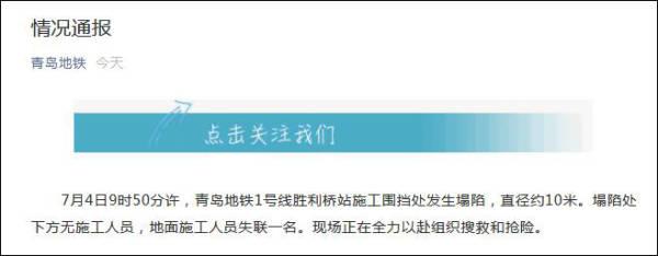 青岛胜利桥站塌陷最新消息 青岛胜利桥站塌陷原因是什么?
