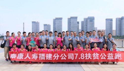 泰康人壽福建分公司熱烈開展7.8扶貧公益跑活動