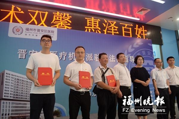 """福州晉安5家醫療機構""""法治指導員""""上崗"""