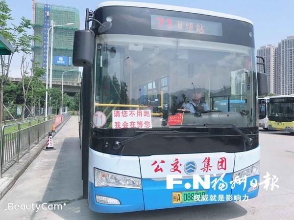 福州公交行業開展關愛老人專項活動