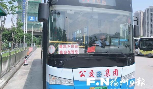 福州公交行业开展关爱老人专项活动