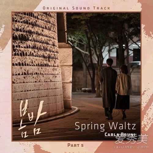 韓劇春夜最新ost:Spring Waltz歌詞試聽地址 春夜最新劇情介紹