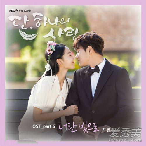 韓劇僅此一次的愛情ost最新:以名為你的光+香氣