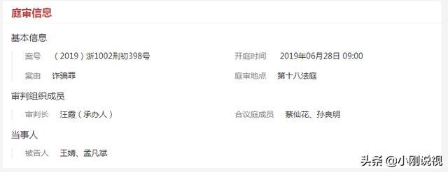 网红祁天道涉诈骗 孟凡斌直播网络兼职诈骗7百万