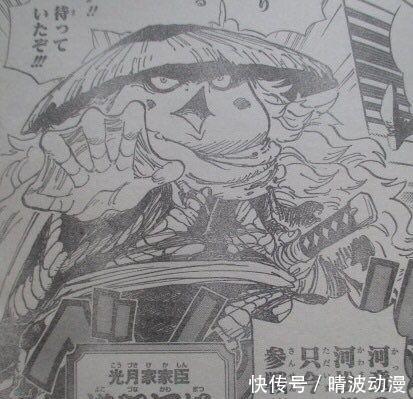 海賊王948話情報:河松是魚人族,小菊是男的,還好索大有日和了