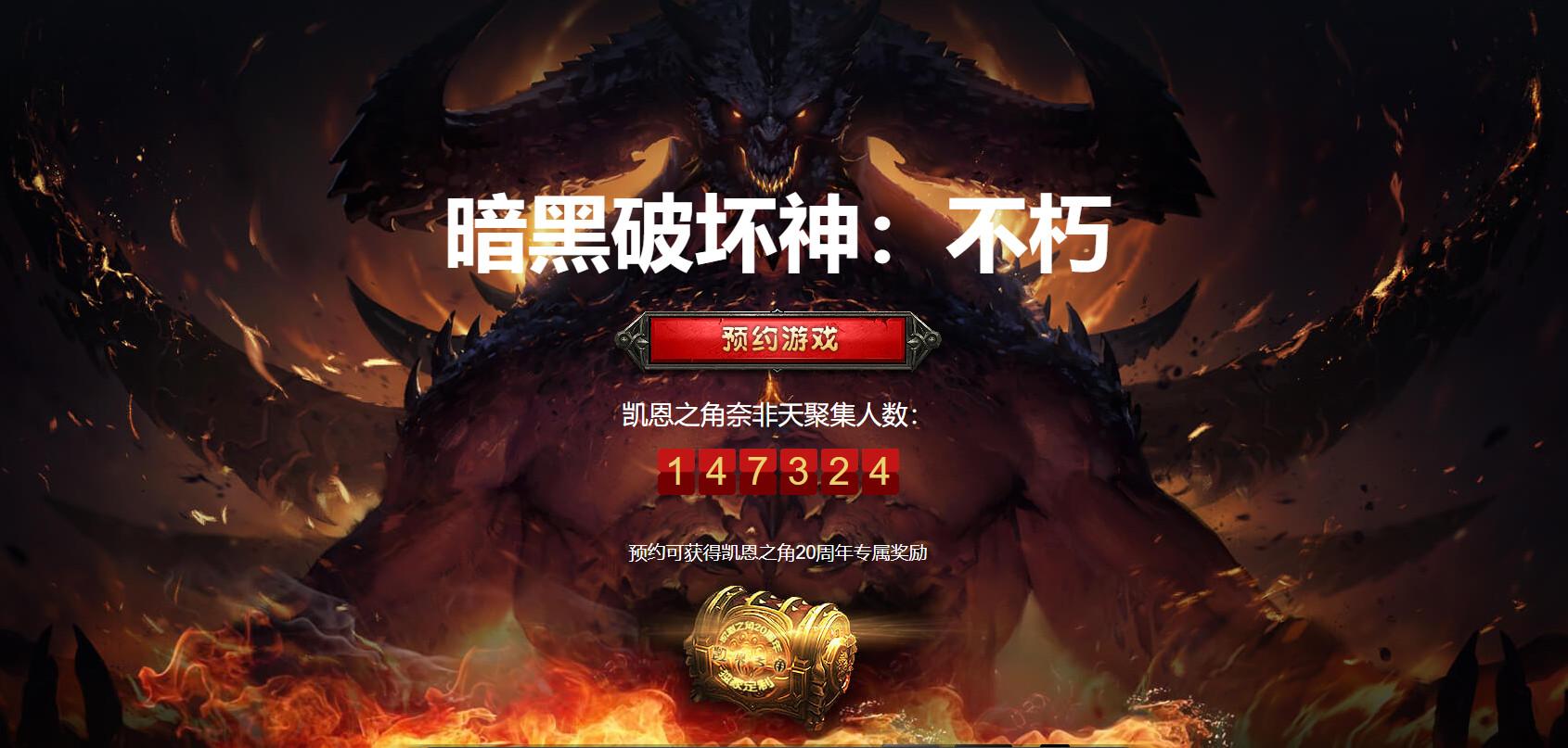 《暗黑破壞神:不朽》國服已超14.7萬人預約
