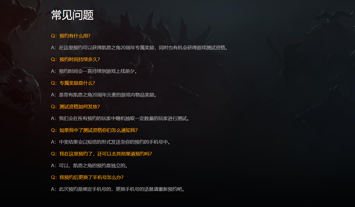 《暗黑破壞神:不朽》開啟預約 國服預約已超14.7萬人