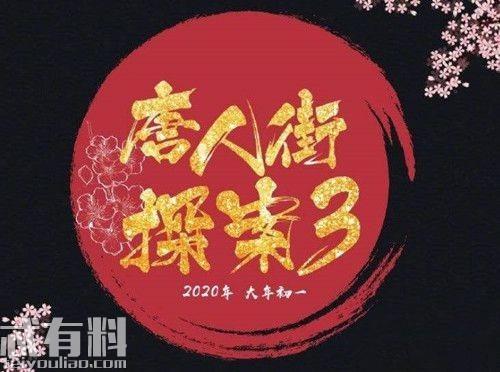 唐人街探案3什么時候上映,劇情是什么主演名單都有誰