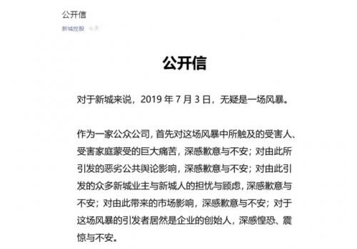 新城控股發公開信全文曝光 新城控股董事猥褻女童案最新消息