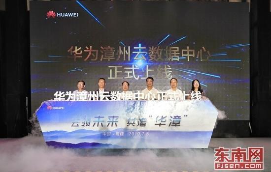 华为漳州云数据中心正式上线
