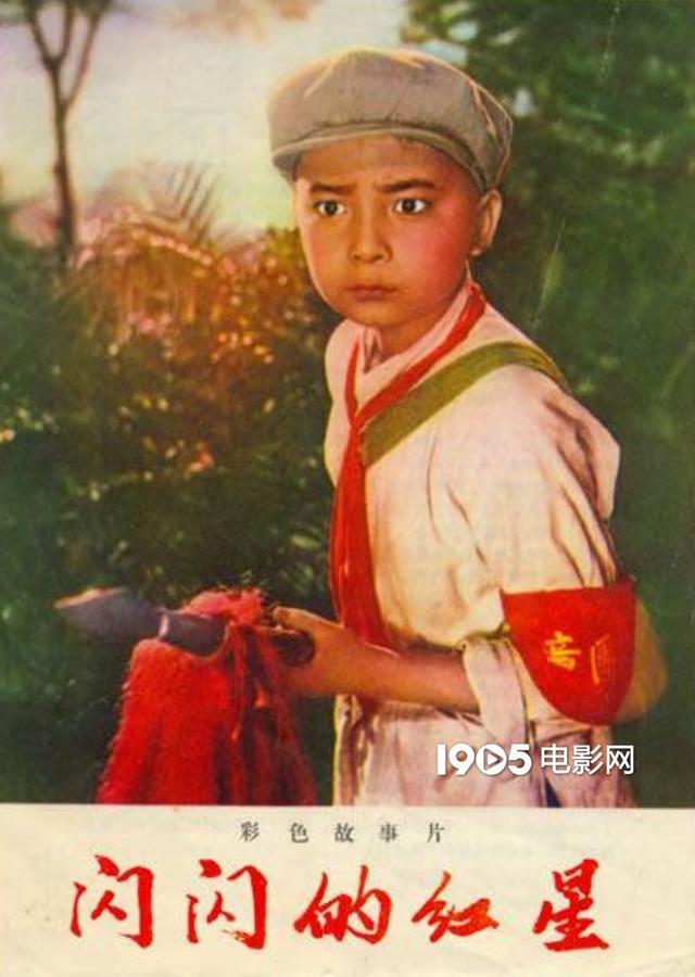电影《闪闪的红星》原著作者李心田去世 享年91岁