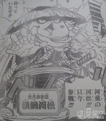 海賊王948話情報鼠繪在線觀看 小菊真身曝光男兒身河松登場樣子可愛