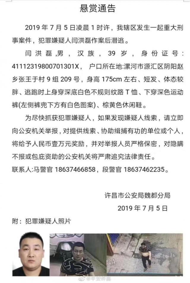 河南男子涉嫌两天跨两地杀害2名女子 村民:其曾因赌博欠下高利贷